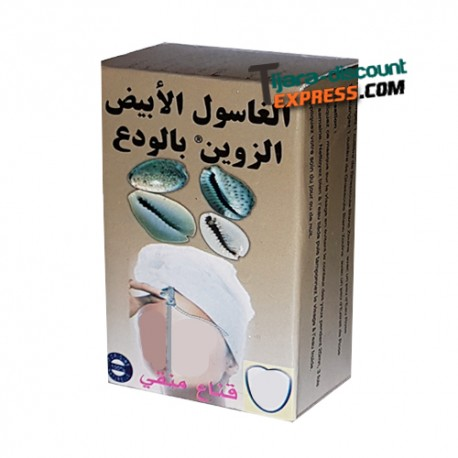 Ghassoul white with shell cowrie powder