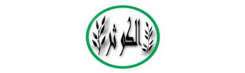 Al Kawthar oils